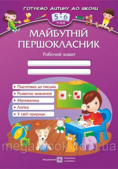 Майбутній першокласник для дітей 5–6 років Робочий зошит
