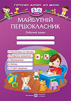 Майбутній першокласник для дітей 5–6 років Робочий зошит, фото 1