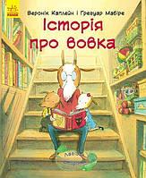 678006У Книга Ласковые странички Истрория про волка