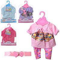 46-48-51-64 Кукольный наряд одежда для куклы пупса Беби Борн в кульке, 21-31-1см