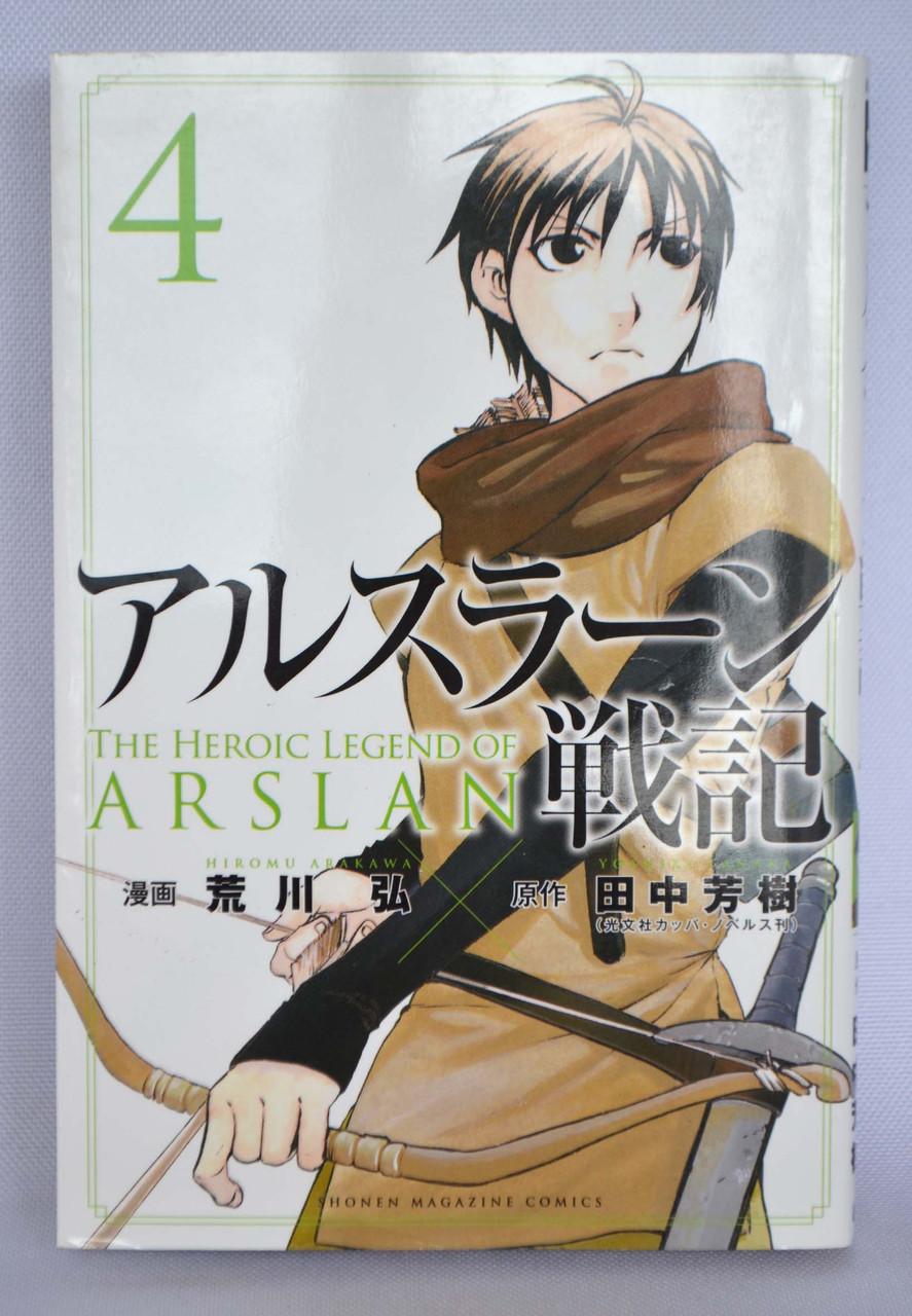 """Манга японською мовою """"Сказання про Арслане"""" 4 тому."""