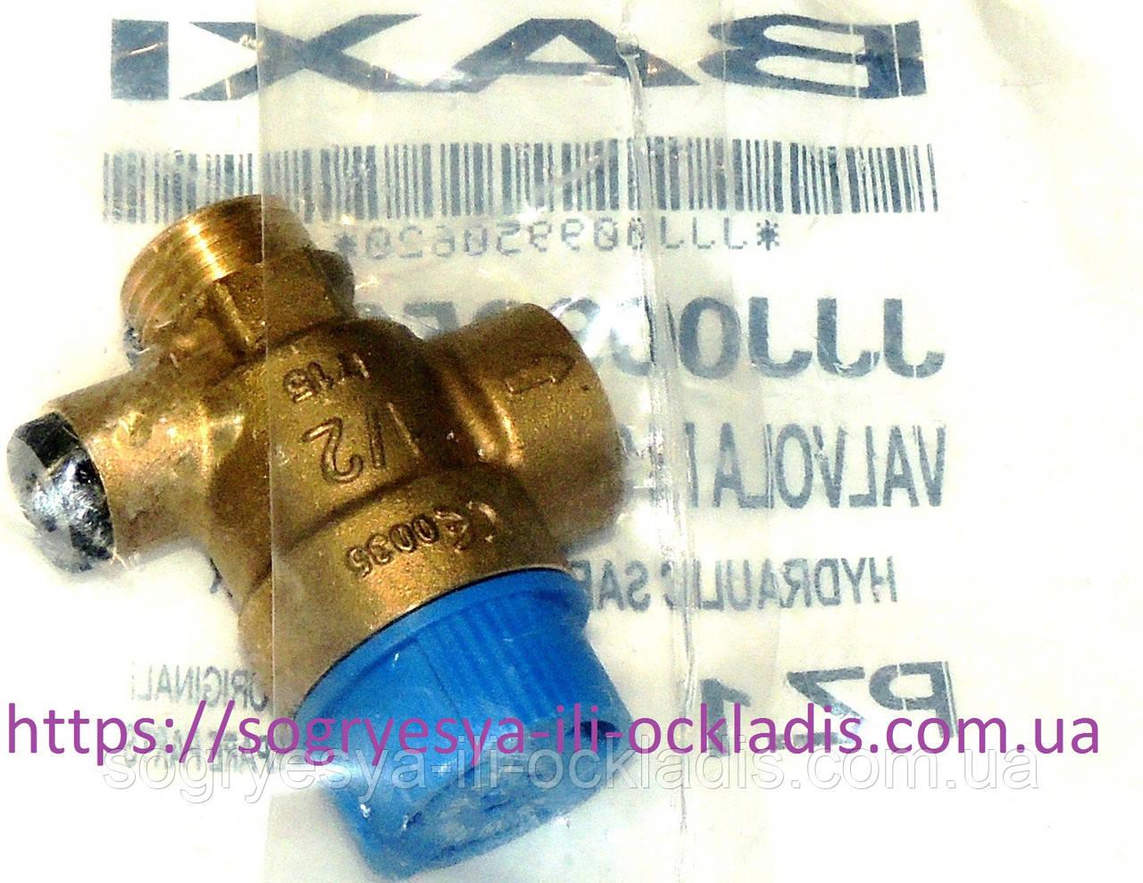 """Клапан безопасности 8 бар резьба 1/2"""" (ф.у, EU) бойлеров Baxi Slim, Western Compact, арт. 9950620, к.з. 0076/3"""