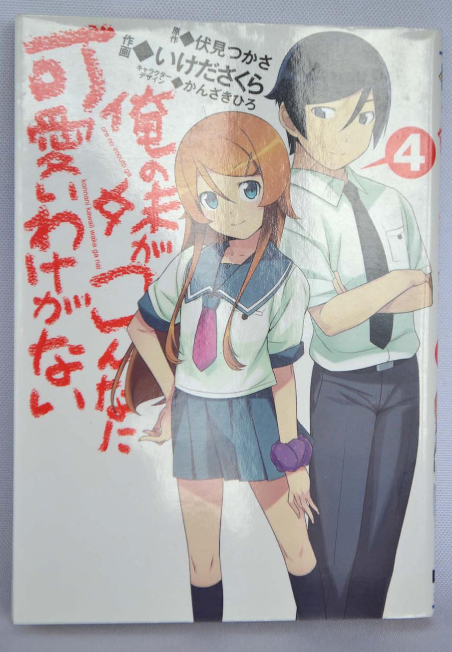 """Манга на японском языке """"Моя младшая сестра не может быть такой милой"""" 4 том."""
