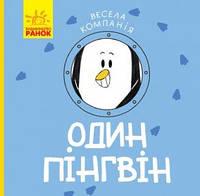 1054003У Книга Весела компанія. Один пінгвін