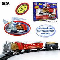 0608 Железная дорога Мой 1-й поезд Play Smart в коробке