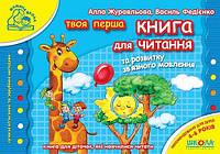 Твоя перша книга для читання та розвитку зв'язного мовлення. 4-6 років (Мамина школа)