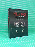 АСТ Глуховский Метро 2033 (мяг)