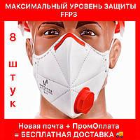 Респираторы FFP3 с клапаном выдоха Микрон ФФП3 многоразовая защитная маска от вируса для медиков  *8 штук*