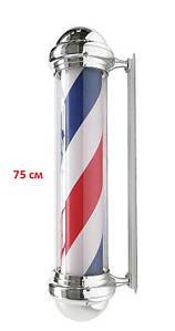 Знак барбер Барбер пол (длина 75 см; диаметр 23 см) Barber Pole