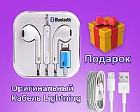 Наушники для Айфона + ПОДАРОК EarPods Lightning Bluetooth iPhone 6 7 8 7+ 8+ X