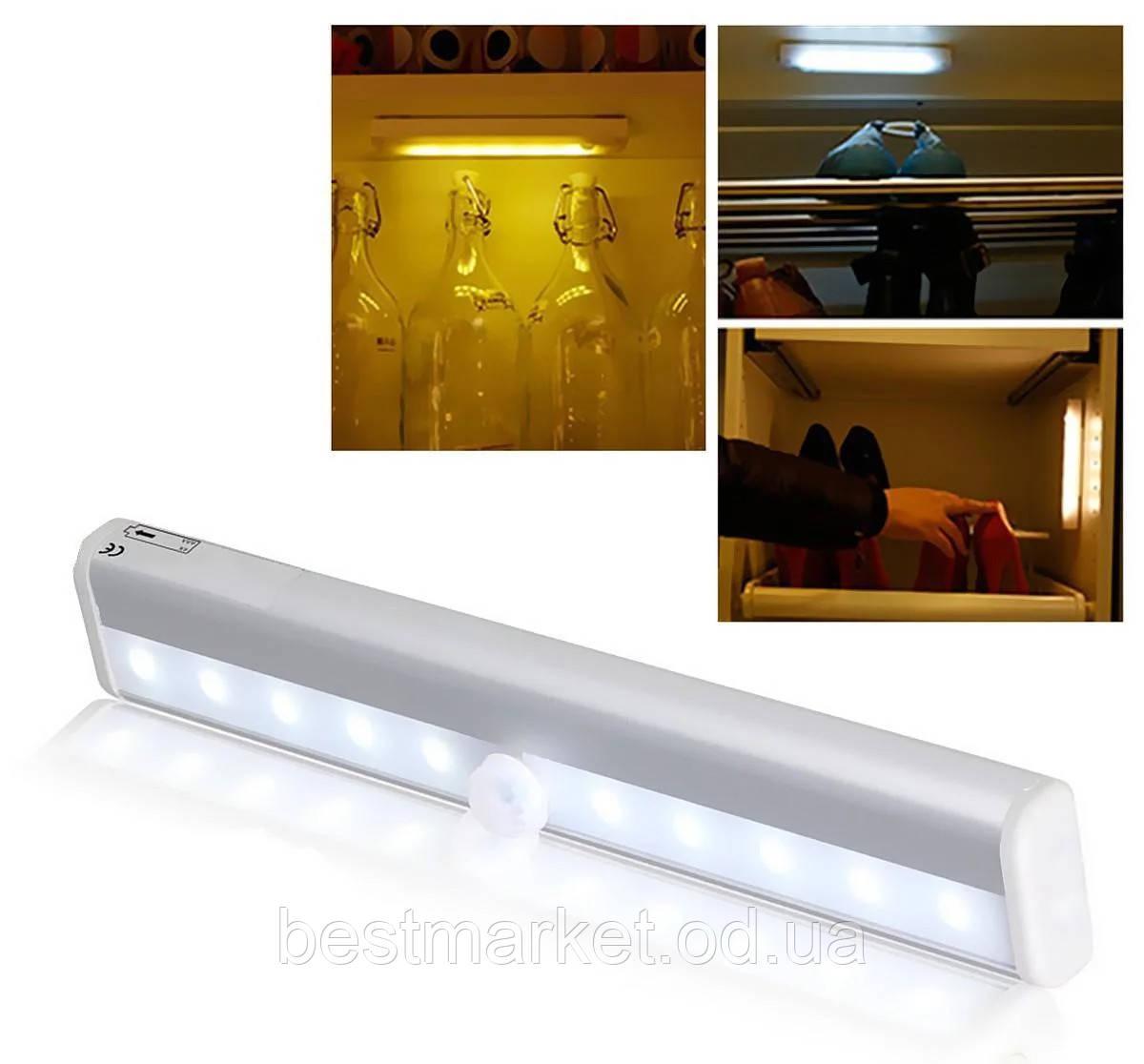 Светодиодный LED Светильник Беспроводной с Датчиком Движения Motion Brite
