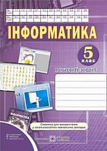 Інформатика 5 клас Нова програма Робочий зошит до підручника Ривкінд Й. Авт: Перунів Р. Вид-во: Підручники і посібники