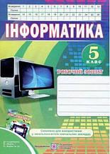 Інформатика 5 клас Нова програма Робочий зошит до підручника Морзе Н. Авт: Перунів Р. Вид-во: Підручники і посібники