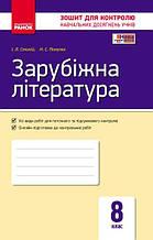 Контроль навч. досягнення. Зар. література 8 кл. (Укр) НОВА ПРОГРАМА