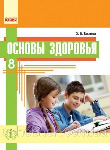 Учебник Основы здоровья 8 класс Новая программа Авт Таглина О Изд-во Ранок