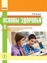 Підручник Основи здоров'я 8 клас Нова програма Авт: Таглина О. Изд-во: Ранок