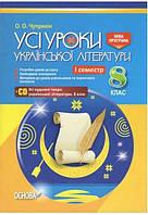 Усі уроки Української літератури Нова програма 8 клас І семестр + CD Авт: Чупринін О. Вид-во: Основа