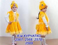 Карнавальный костюм Цыпленок 2-5 ЛЕТ и 5-8 лет