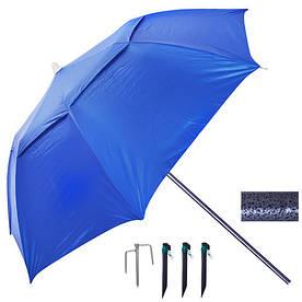 Зонт пляжный, садовый с надежной защитой от ветра и UV-лучей EC-1202 (Синий)