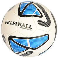 Мяч футбольный PROFI BALL ( 2500-156(Blue))