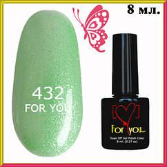 Гель-Лак для Нігтів For You Тон Смарагдово Зелений з Шиммером №432 Обсяг 8 мл, Гель Лак Дизайн