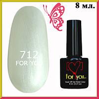 Гель-Лак для Ногтей For You Тон Жемчужный Белый с Шиммером Микроблеском № 712 Объем 8 мл, Гель Лаки Дизайн