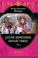 Алтай  Монголия  Китай  Тибет Певцов М В