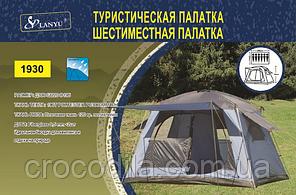 Палатка кемпинговая 6 местная 300x220x195 смLANYU LY 1930