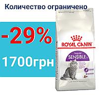 Корм Роял Канин Сенсибл Royal Canin Sensible для кошек с чувствительным пищеварением 10 кг