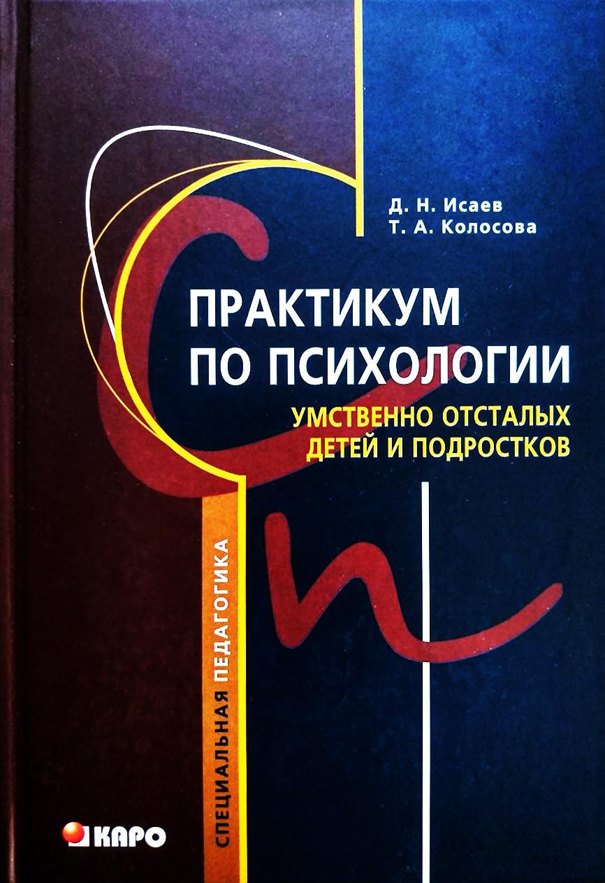 Практикум по психологии умственно отсталых детей и подростков. Д.Н. Исаев, Т.А. Колосова.