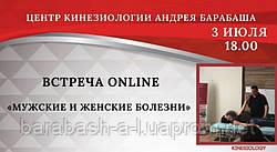 03 июля 18.00 Онлайн встреча! Тема: «Мужские и женские болезни»