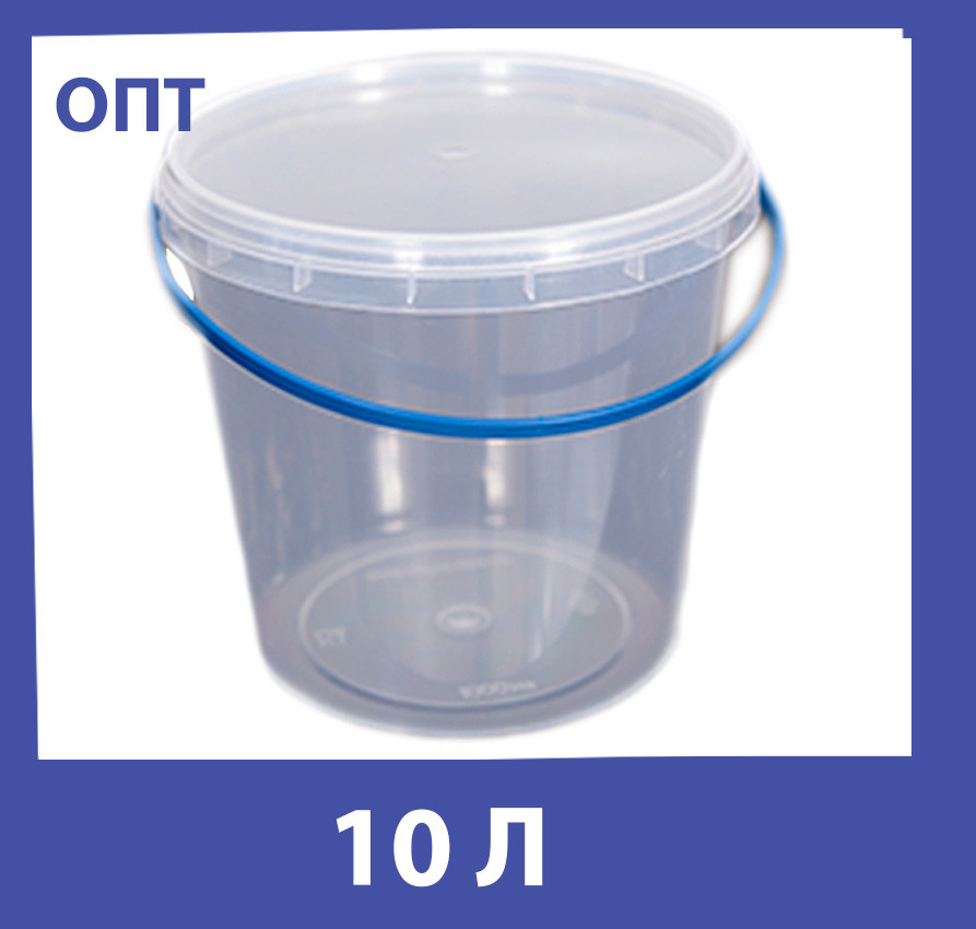 Ведро пластиковое 10 л прозрачное