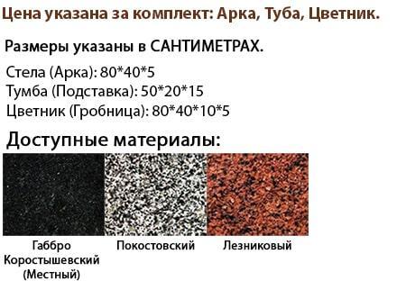 Розміри і види граніту для гранітного пам'ятника НП-05