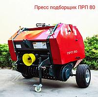 Пресс-подборщик ПРП-80/70