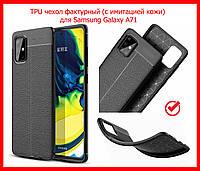 TPU резиновый чехол фактурный для Samsung Galaxy A51 2020 A515 с имитацией кожи (черный)