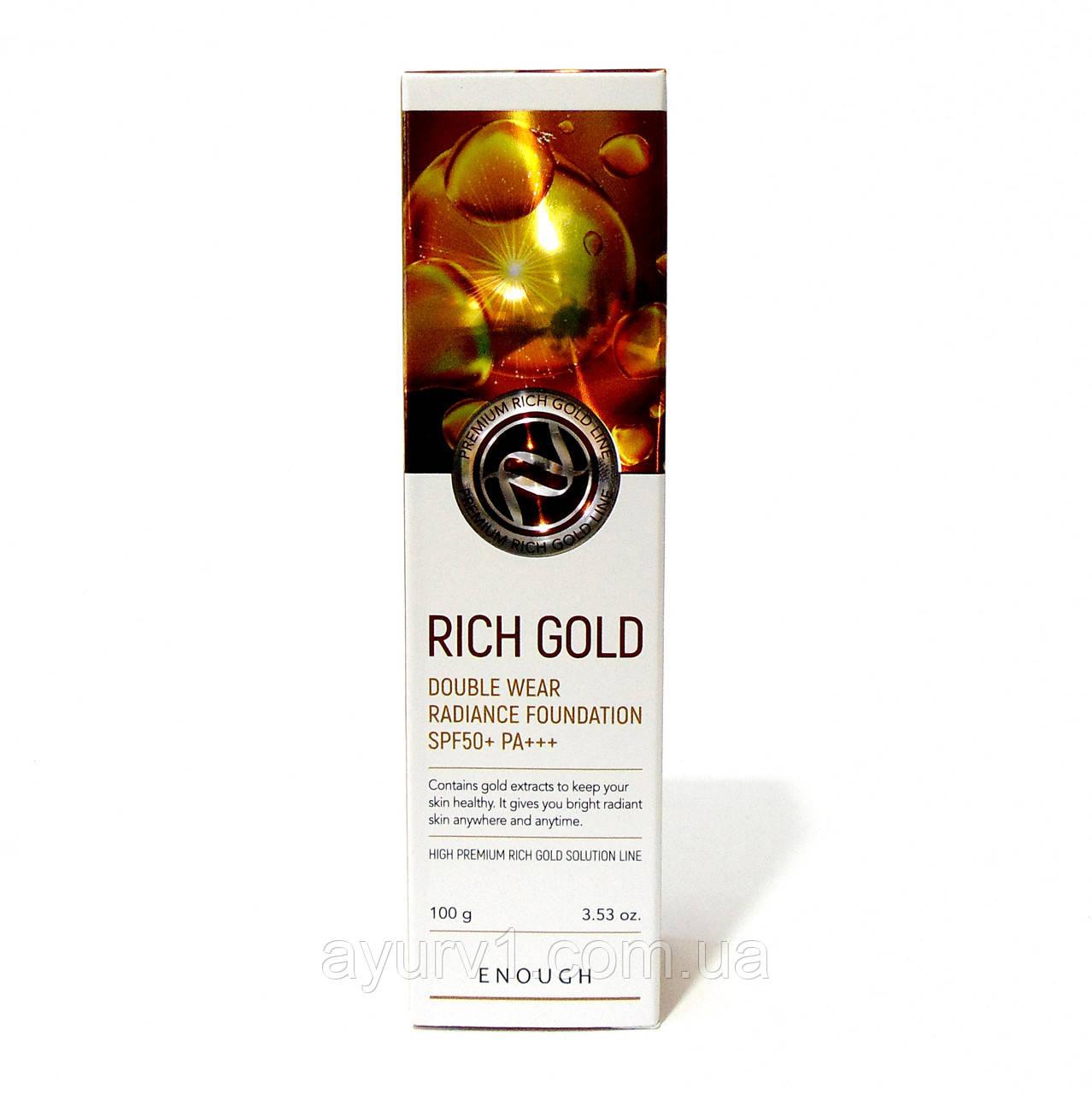 Тональная основа омолаживающая Enough Rich Gold Double Wear Radiance Foundation SPF50+ PA+++ 100 г