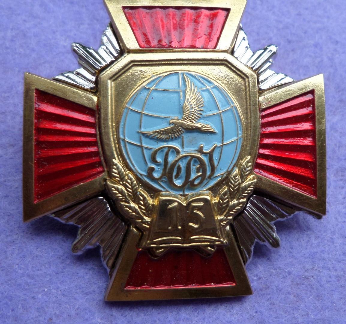 Знак 15 лет Военно-дипломатический институт (сейчас академия им.Березняка)  №155