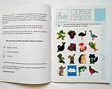 Прописи друковані літери 4-6 років з наліпками. (Торсінг), фото 3