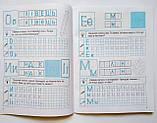 Прописи друковані літери 4-6 років з наліпками. (Торсінг), фото 4