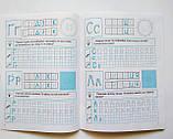Прописи друковані літери 4-6 років з наліпками. (Торсінг), фото 6