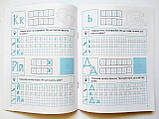 Прописи друковані літери 4-6 років з наліпками. (Торсінг), фото 7