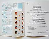 Прописи друковані літери 4-6 років з наліпками. (Торсінг), фото 8