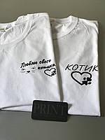 Парные футболки для влюбленных парня и девушки - Котик \ Люблю свого котика