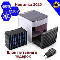Портативный мин кондиционер 4в1  Arctic Air Ultra охлаждение и увлажнение воздуха ,  переносной
