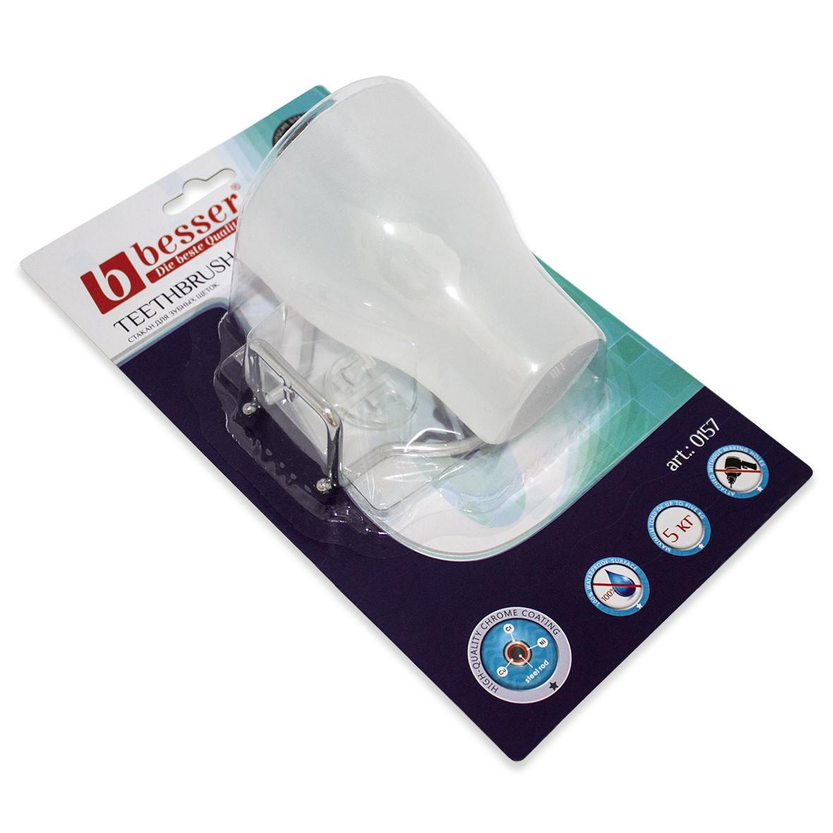 """Стакан для зубних щіток Besser 9*10*15см з підставкою і кріпленням """"SMART STICKER"""" KM-0157"""
