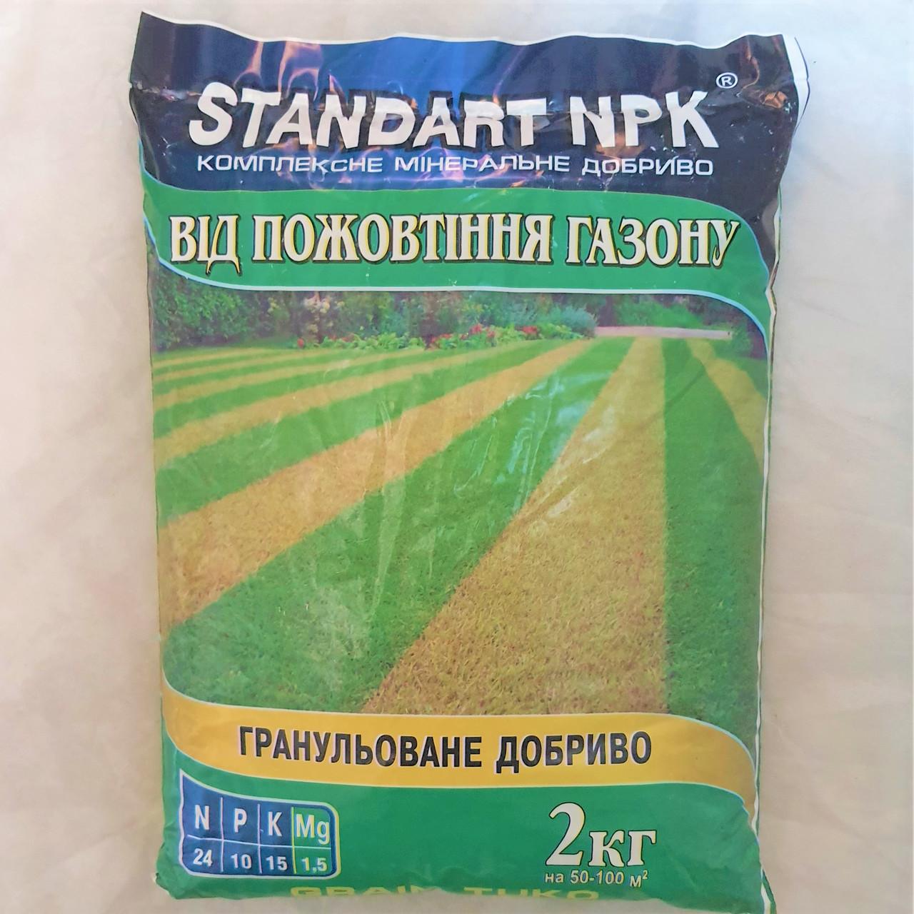 Комплексное удобрение для Газона, от пожелтения - STANDART NPK, 2 кг