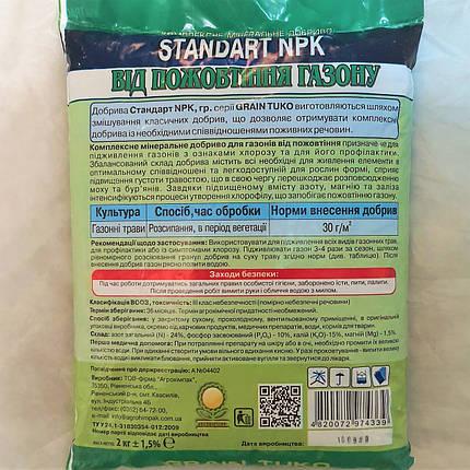 Комплексное удобрение для Газона, от пожелтения - STANDART NPK, 2 кг, фото 2