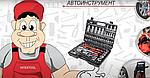 Инструменты в автомобиль INTERTOOL – какие они?