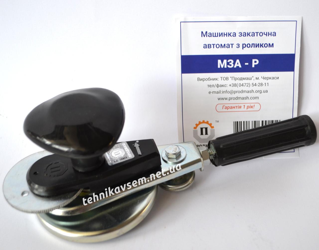 Машинка закаточна автомат МЗА-Р