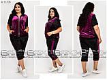 Велюровый прогулочный костюм большого размера Размеры 50-52\ 54-56\ 58-60\ 62-64\ 66-68\ 70-72, фото 4